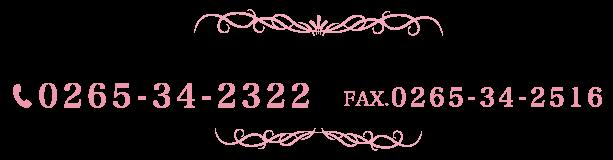 ご相談・お問い合わせは下記まで。お気軽にご連絡ください。TEL.0265-34-2322 FAX.0265-34-2516